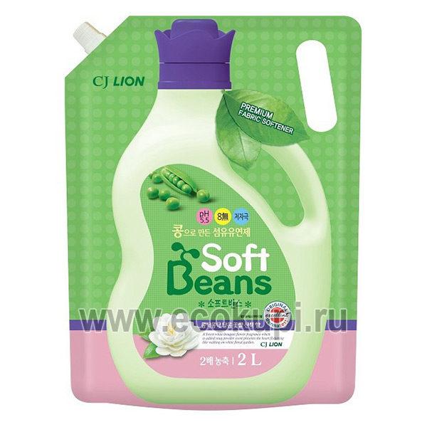 Корейский кондиционер для белья на основе экстракта зеленого гороха CJ LION Soft Beans интернет магазин бытовой химии для стирки Кореи Китая Тайланда Японии