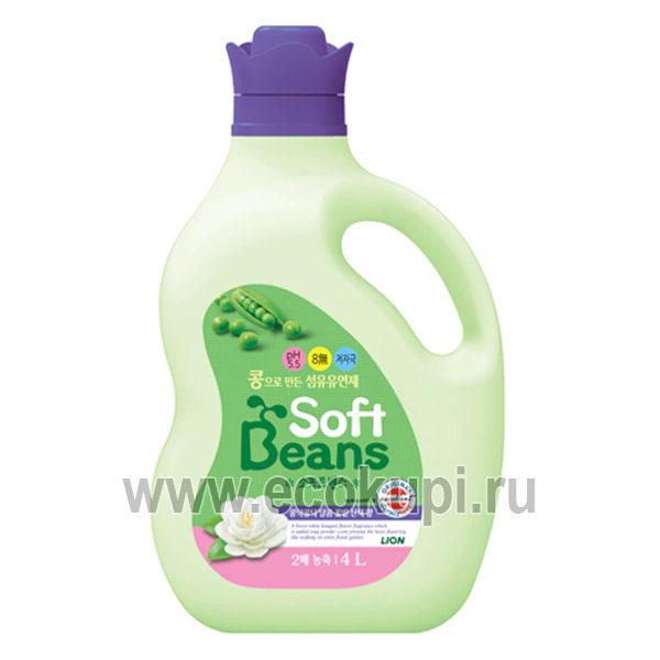 Корейский кондиционер для белья на основе экстракта зеленого гороха CJ LION Soft Beans купить жидкое средство для изделий из шерсти и шелка с доставкой