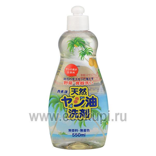 Японская жидкость с натуральным пальмовым маслом для мытья посуды овощей и фруктов Kaneyo, купить средство для мытья овощей интернет магазин самовывозом ПВЗ
