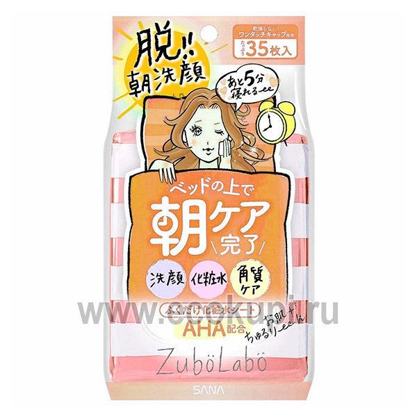 Японские влажные салфетки для утреннего ухода за лицом интенсивное увлажнение SANA Zubolabo Skin Toning Morning Sheet, купить очищающую косметику из Японии