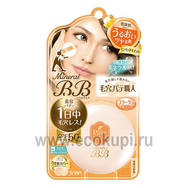 Японская пудра компактная минеральная с увлажняющим эффектом SANA Pore Putty BB Mineral Powder, купить крем-пудру для сухой кожи лица по сниженной цене