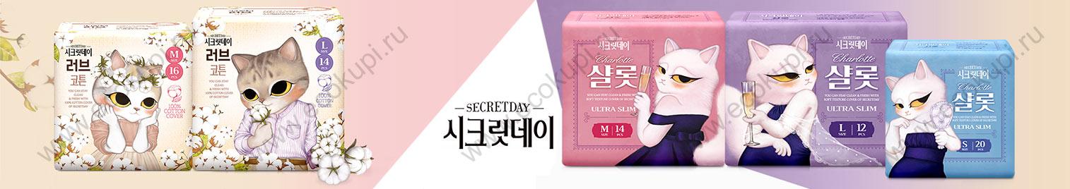 Гигиенические прокладки для женщин Корея Secret Day купить недорого средства женской гигиены от 113 рублей со скидкой дешевле в интернет магазине самовывоз