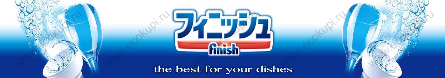 купить высокачественные японские средства для посудомоечных машин Finish интернет магазин бытовой химии Кореи Китая Японии Тайланда с доставкой по России