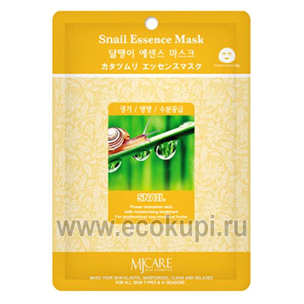 Корейская маска для лица тканевая улитка MjCare Snailt Essence Mask, купить пудра рассыпчатая увлажняющая, косметика с удобными условиями доставки по России