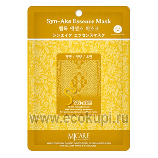 Корейская маска для лица тканевая змеинный яд MjCare Syn-Ake Essence Mask, косметические средства купить по выгодной цене, отзывы клиентов, распродажи акции