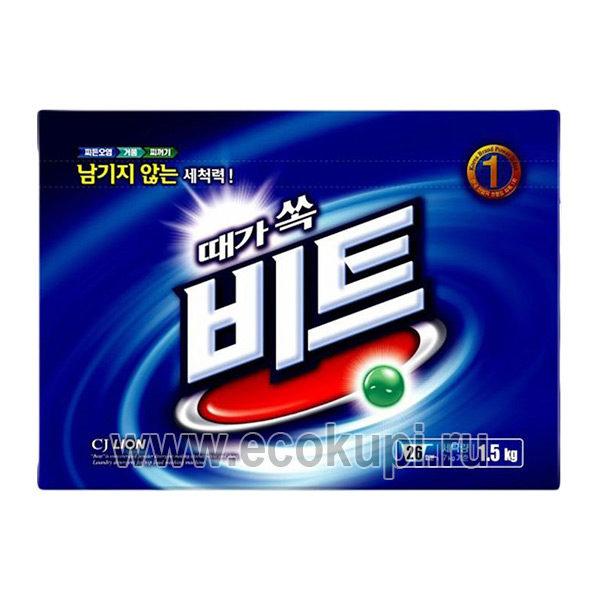 Корейский стиральный порошок CJ LION Beat, купить экономичный стиральный порошок, интернет магазин корейских товаров, подробное описание, отзывы клиентов