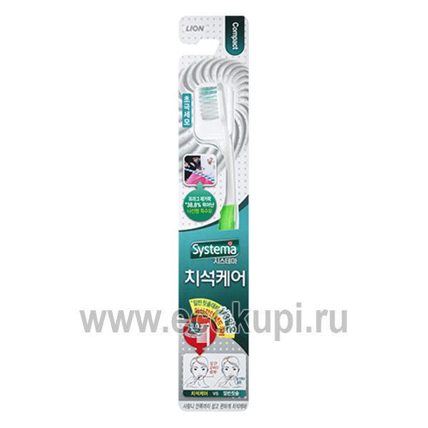 Корейская зубная щетка компактная с мягкой щетиной CJ LION Systema Tartar Care Toothbrush Compact, купить недорого нанозубную щетку, новинки, распродажи