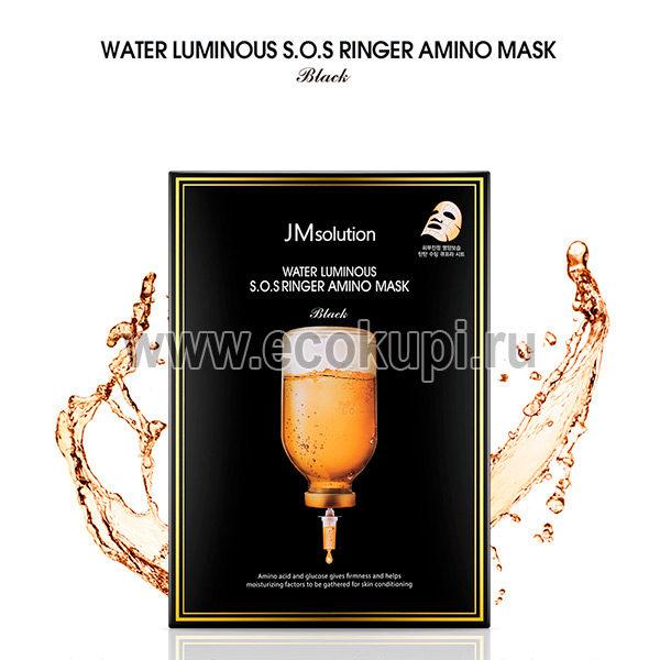 Укрепляющая маска с аминокислотами JMsolution Water Luminous S.O.S. Ringer Amino Mask, купить маска сухой зрелой и чувствительной кожи, доставки заказа СДЭК