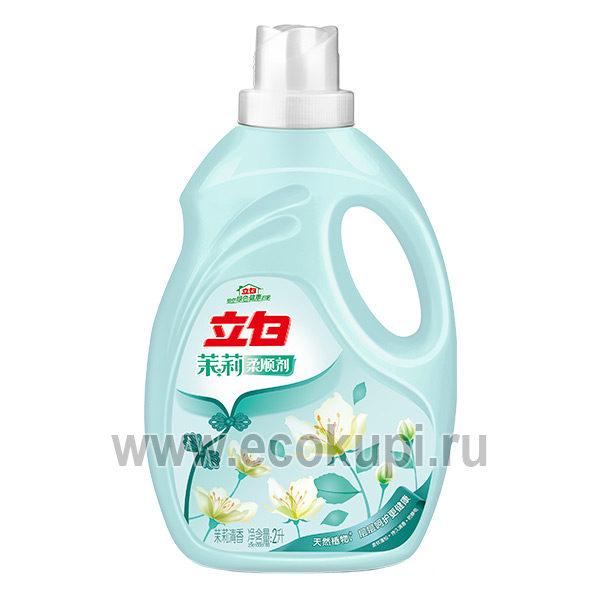 Кондиционер для белья аромат жасмина LIBY, купить натуральный ополаскиватель для одежды, интернет магазин бытовой химии Кореи Китая Тайланда Японии в Москве