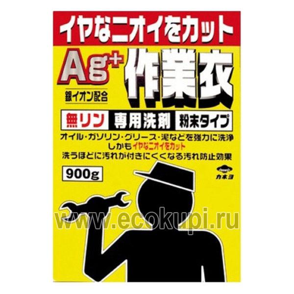 Японский стиральный порошок для стирки рабочей одежды с ионами серебра Kaneyo, купить порошок с кондиционером, интернет магазин бытовой химии для стирки