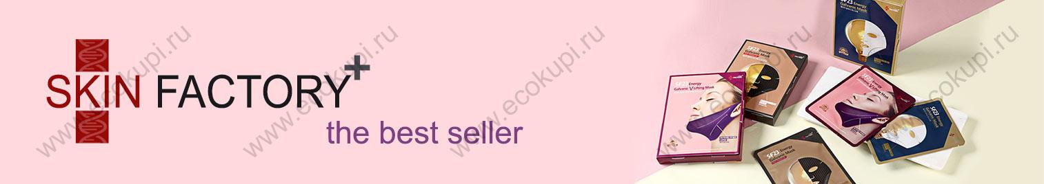 купить косметический комплекс средств для ухода за кожей лица Skin Factory из Южной Кореи интернет магазин Экокупи, доставка по России Почтой России СДЭК