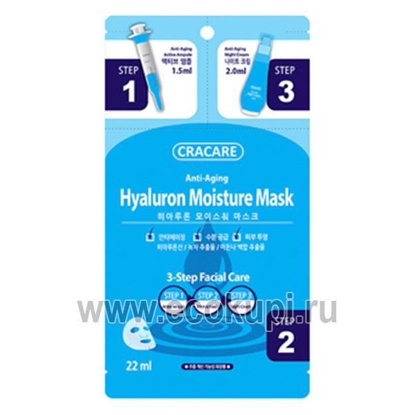 Тканевая гиалуроновая увлажняющая маска для лица 3 шага Cracare Anti-Aging Hyaluron Moisture Mask, купить высококачественные косметические средства, новинки
