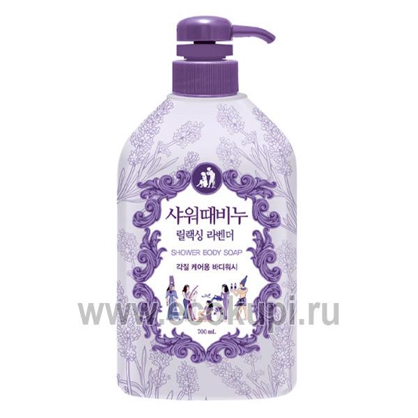 Корейское увлажняющее и отшелушивающее жидкое мыло для тела с растительными экстрактами расслабляющий аромат лаванды Mukunghwa купить лучшее