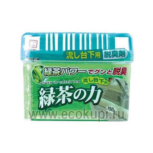 Японский бытовой дезодорант-поглотитель неприятных запахов под раковину с экстрактом зелёного чая KOKUBO Deodorant Power of Green Tea, нейтрализатор запаха