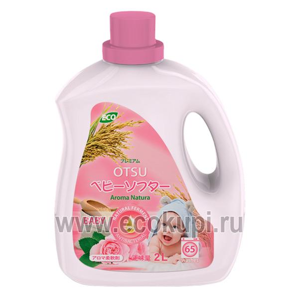 Кондиционер для детского белья с ароматом жевательная резинка OTSU Aroma Natura, купить порошок для стирки в холодной воде магазин товаров из Японии и Кореи