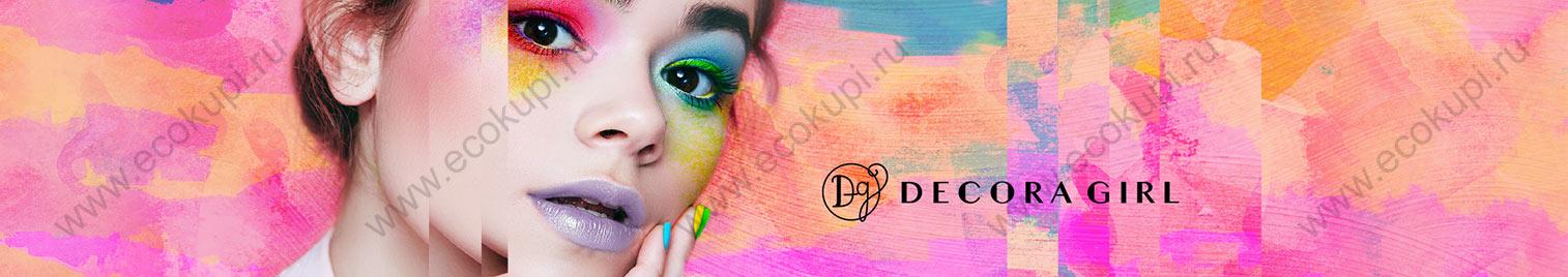 купить со скидкой новинку японская креативная молодежная косметика Decora Girl, интернет магазин товаров Японии, самовывоз из ПВЗ Boxberry СДЭК Почты России