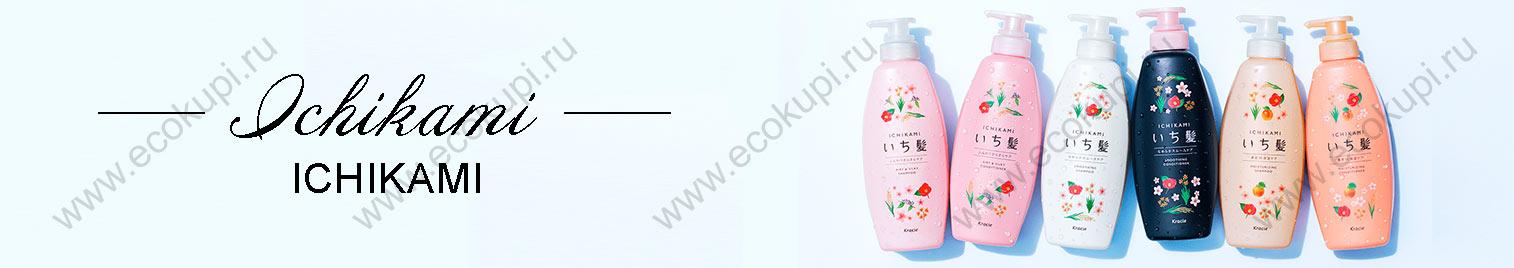 купить недорого японская профессиональная косметика для волос Ichikami интернет магазин Экокупи шампунь бальзам кондиционер маска сыворотка уход за волосами