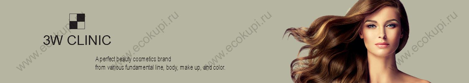 купить корейская идеальная косметика 3W CLINIC для красоты тела макияжа и волос интернет магазин корейских и японских косметических товаров Экокупи в Москве