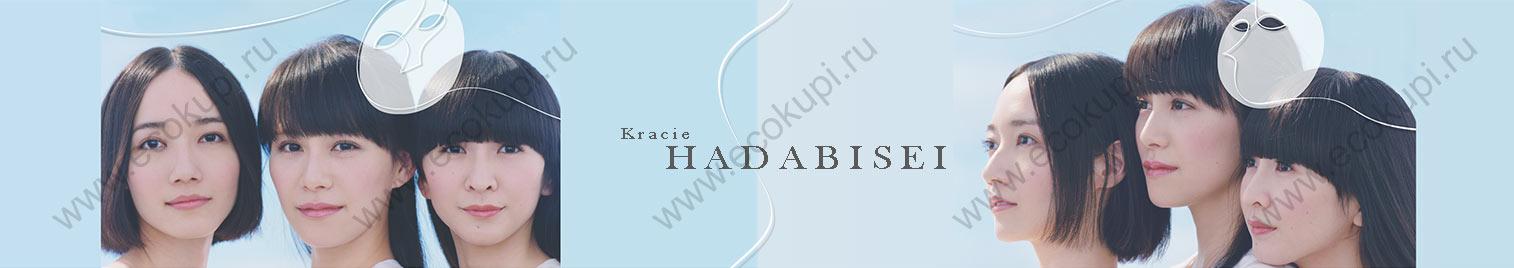 купить качественные японские уходовые косметические маски лосьоны крема Hadabisei интернет магазин японских товаров с доставкой и самовывозом ПВЗ по России