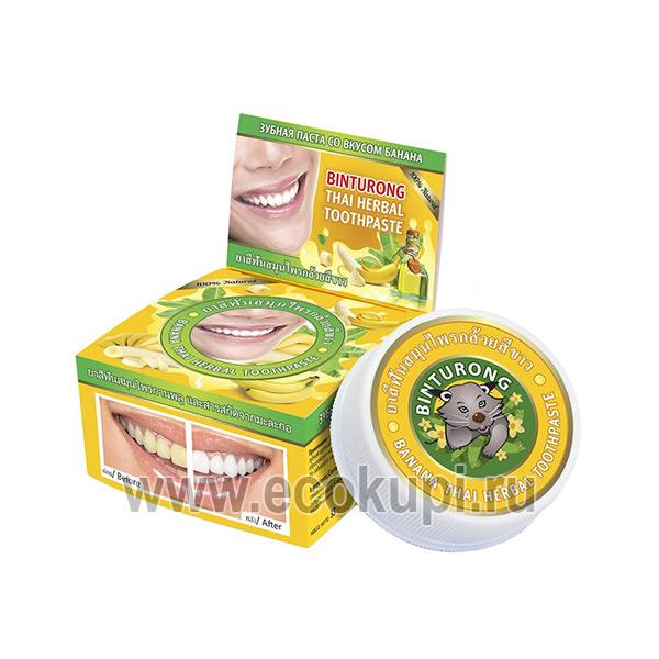 Зубная паста противовоспалительная с экстрактом банана BINTURONG Banana Thai Herbal купить зубная паста лечебно-профилактическая пародонтоз