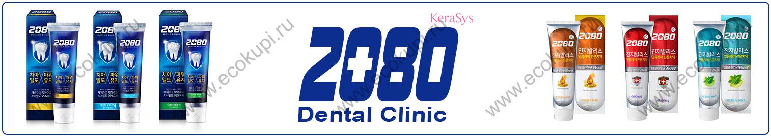 купить корейские зубные пасты и зубные щетки для всей семьи, качественный и эффективный уход за полостью рта из Кореи 2080 магазин Экокупи, выгодные цены
