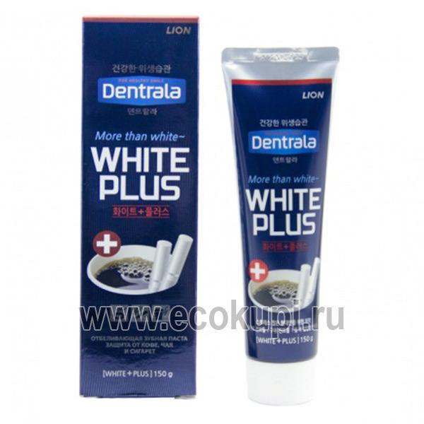 Корейская отбеливающая зубная паста защита от кофе чая и сигарет CJ LION Dentrala White Plus, купить средство гигиены полости рта из Кореи ждя курильщиков