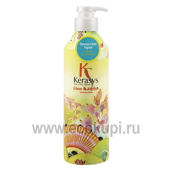 корейский кондиционер для блеска всех типов волос Гламур Kerasys Glamor & Stylish, купитькосметику для волос высокого качества в Нижнем Новгороде Белгороде