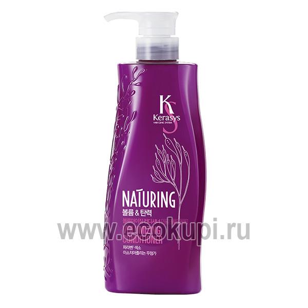 корейский кондиционер для объема и эластичности тонких тусклых и ослабленных волос с морскими минералами Kerasys Naturing Volumizing, шампунь бальзам маску