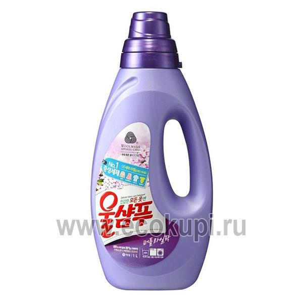 Корейское жидкое средство для деликатной стирки свежесть Kerasys Wool Shampoo Fresh, купить корейскую бытовую химию недорого, самовывоз Боксберри СДЭК Почта