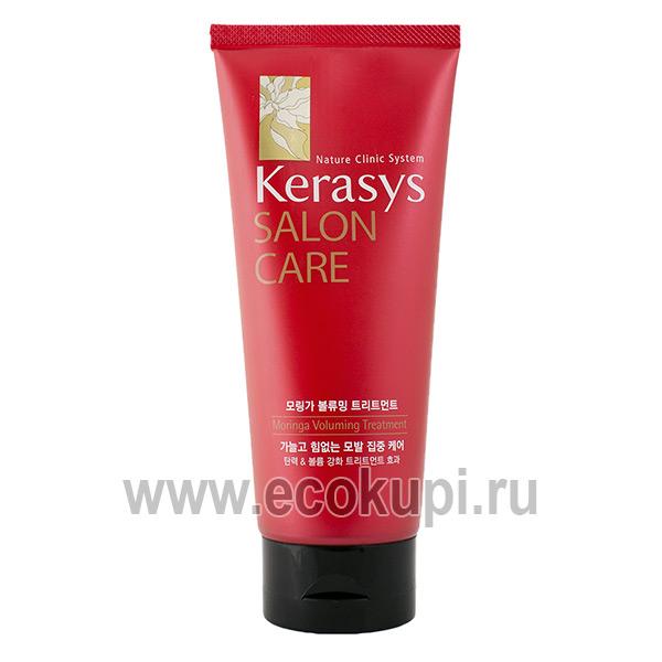 корейская маска для объема тонких и ослабленных волос Kerasys Salon Care Voluming, купить со скидкойпремиумкондиционер шампунь маску с доставкой по России