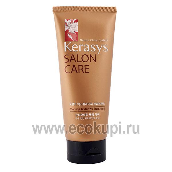 корейская маска для питания сухих волос и секущихся кончиков Kerasys Salon Care Nutritive, купить со скидкойпремиумшампунь, самовывоз ПВЗ Боксберри СДЭК
