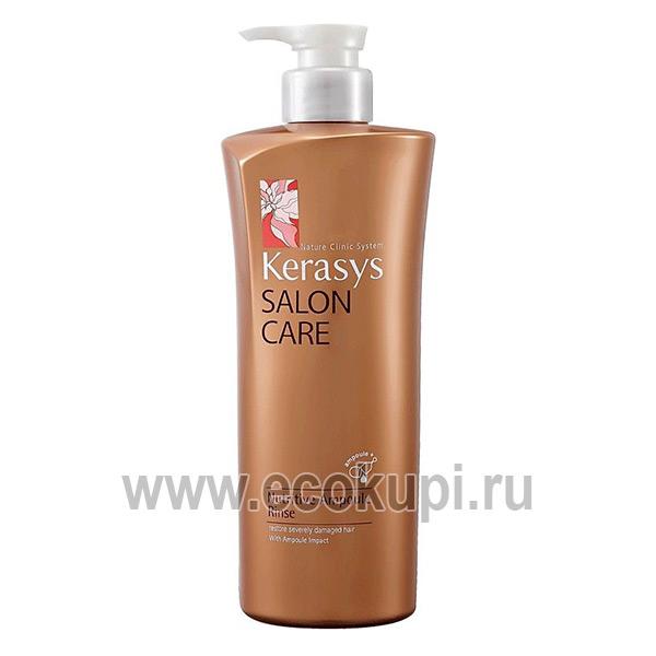 Кондиционер питание для поврежденных волос Kerasys Salon Care Nutritive Ampoule Rinse, купить корейскийкондиционер с аминокислотами, доставка по России