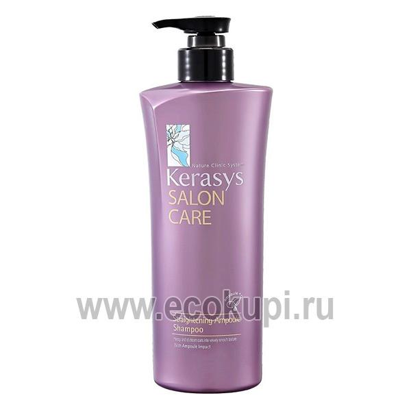 Шампунь гладкость и блеск для непослушных и вьющихся волос Kerasys Salon Care Straightening Ampoule Shampoo, купитьукрепляющийшампунь корейский со скидкой