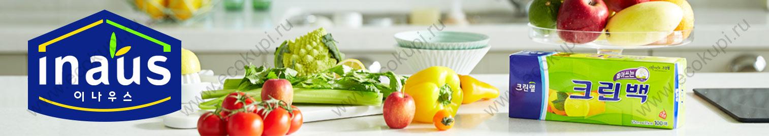 купить недорогие южнокорейские хозяйственные товары для быта дома и дачи Inaus, пищевые пакеты, губки для посуды и кухни, перчатки, фольга для запекания