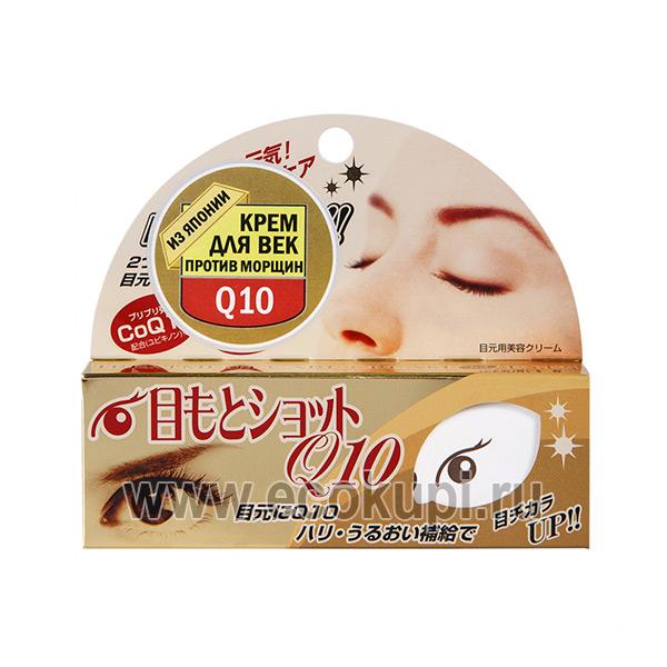 Японский крем для ухода за кожей вокруг глаз с коэнзимом Q10 и гиалуроновой кислотой COSMETEX ROLAND, купить очищающий лосьон, подробное описание, отзывы
