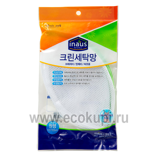 Корейский мешок для стирки деликатных вещей круглый Inaus, купить антибактериальное мыло для стирки, магазин качественной, эффективной и экономичной стирки