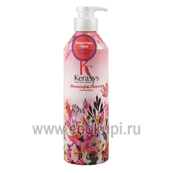 Корейский парфюмированный кондиционер для всех типов волос Флер Kerasys Blooming & Flowery Parfumed Rinse, купитькачественный бальзам кондиционер недорого