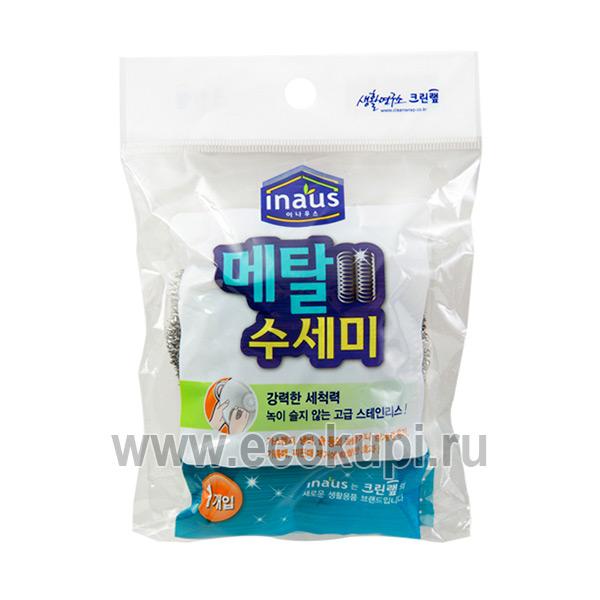 Корейская губка из нержавеющей стали для мытья посуды Inaus, купить губка для впитывания на кухню выгодно самовывоз Боксберри СДЭК по России недорого быстро