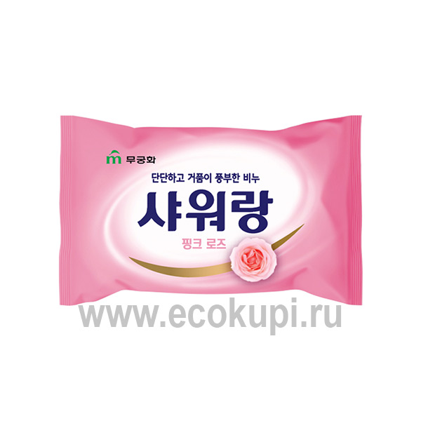 Корейское мыло туалетное твердое с нежным ароматом цветущей розы MUKUNGHWA Showerang Pink Rose Soap, купить бытовую химию изКореи интернет магазин Экокупи