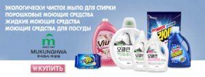 выгодные цены товары из Кореи, купить бытовую химию и средства гигиены Mukunghwa детская косметика, гигиена тела, моющие средства, стиральный порошок, акции