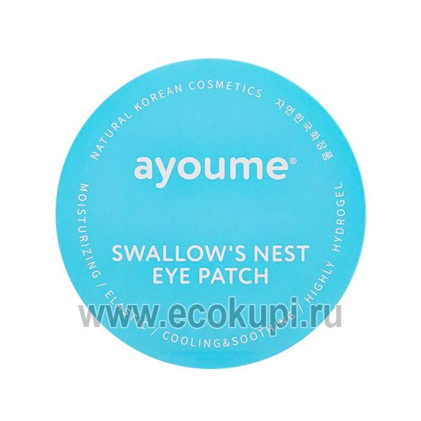 Корейские гидрогелевые патчи с экстрактом ласточкиного гнезда Ayoume Swallow`s Nest Eye Patch, купить косметику уход за лицом, уход за кожей вокруг глаз
