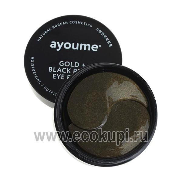 корейские гидрогелевые патчи с золотом и черным жемчугом Ayoume Gold Black Pearl Eye Patch, купить косметику уход за кожей, антивозрастная косметика, скидки