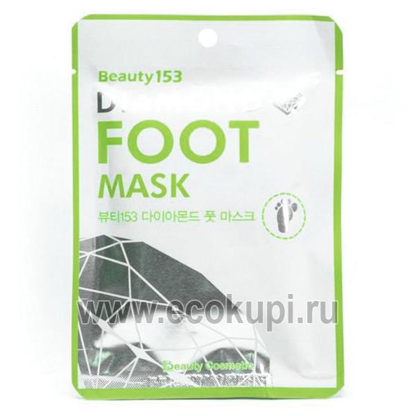 Корейская увлажняющая маска-носочки Beauugreen Beauty153 Diamond Foot Mask, купить педикюрные носочки недорого, носочки для пилинга стопы, лучшие маски ног