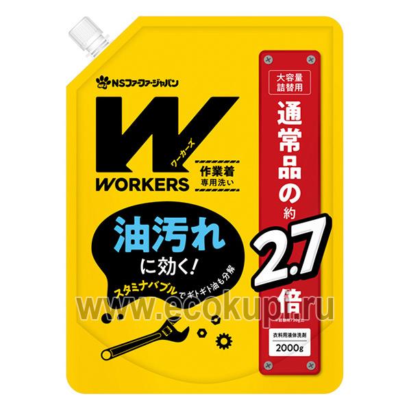 Японское жидкое средство для стирки сильно загрязненной одежды FaFa Nissan Workers, купить качественный стиральный порошок интернет магазин Экокупи доставка