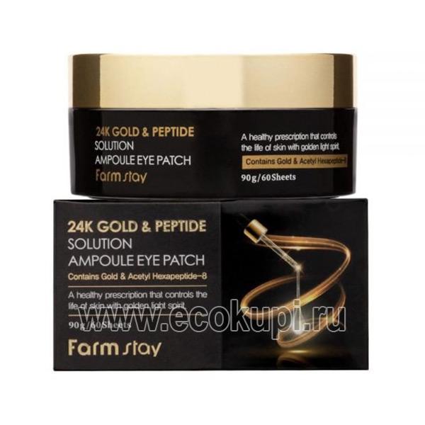 Корейские гидрогелевые патчи для глаз с 24-х каратным золотом и пептидами FarmStay 24K Gold & Peptide Solution Ampoule Eye Patch косметика натуральная акции