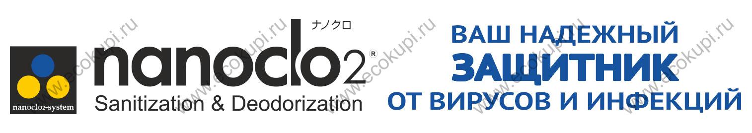 купить со скидкой японский блокатор вирусов и инфекций Nanoclo интернет магазин товаров из Японии Экокупи, средства индивидуальной защиты и гигиены по акции