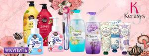 купить корейские шампуни маски кондиционеры для волос, качественный и эффективный уход за волосами из Кореи Kerasys интернет магазин Экокупи, выгодные цены