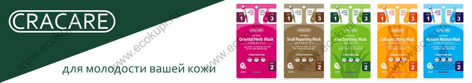 Косметика для ухода за кожей лица Cracare, маски для кожи, маски от морщин, омолаживающие маски Корея, косметика для тела, косметика для лица тела купить