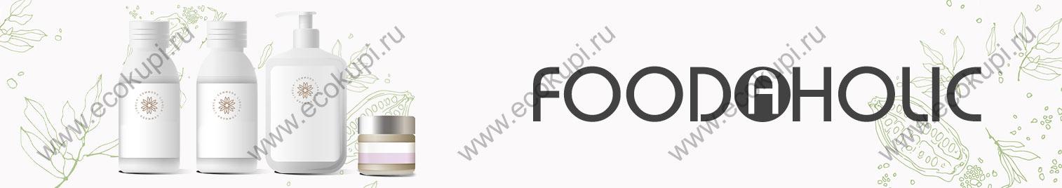 купить с доставкой по России самовывозом из ПВЗ Боксберри недорогая корейская косметика для лица тела и волос FoodaHolic,интернет магазин товаров Кореи Москва