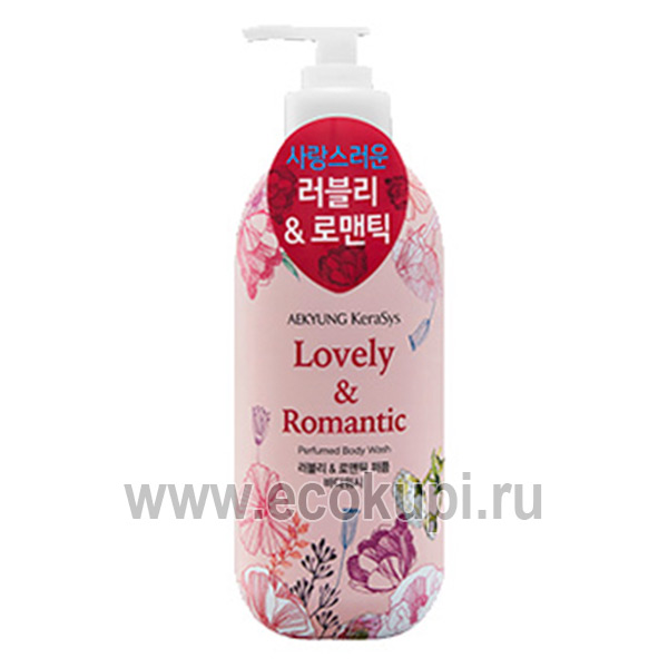 Корейский парфюмированный гель для душа Романтик Kerasys Lovely & Romantic Perfumed Body Wash купитьсольдля ванны интернет магазин средств гигиены Экокупи